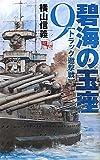 碧海の玉座9 - トラック邀撃戦 (C・NOVELS)
