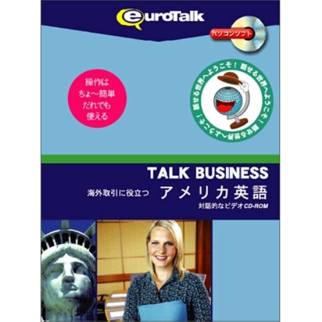 解凍する、雪解け、霜解け背景神学校Talk Business 海外取引に役立つアメリカ英語