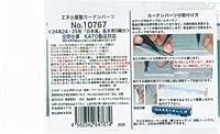 エヌ小屋 Nゲージ 10767 KATO日本海基本用カーテン (全閉)