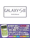 GALAXY S III Perfect Manual
