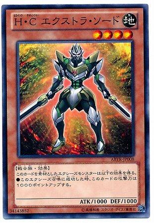 遊戯王/第8期/2弾/ABYR-JP008 H・C エクストラ・ソード