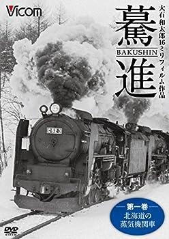 驀進 <第一巻 北海道の蒸気機関車> 大石和太郎16㎜フィルム作品 [DVD]