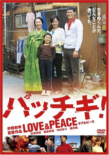 パッチギ!LOVE&PEACEのイメージ画像