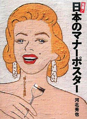 元祖!日本のマナーポスターの詳細を見る
