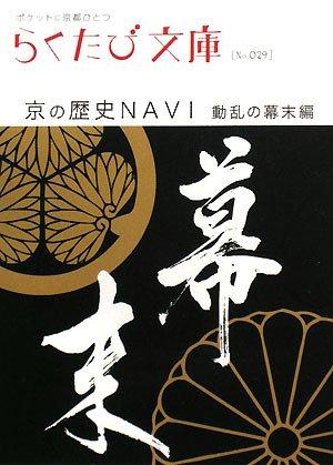 京の歴史NAVI 動乱の幕末編 (らくたび文庫)の詳細を見る