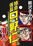 特命係長只野仁ファイナル 潜入! (ぶんか社コミックス)