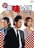 新美味しんぼ PART1[DVD]