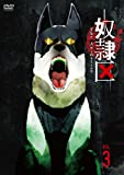 奴隷区 The Animation VOL.3 [DVD]