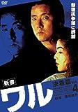 新書ワル4 [DVD]