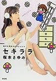 桜木さゆみコレクション / 桜木 さゆみ のシリーズ情報を見る