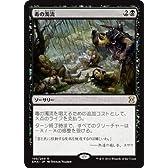 【シングルカード】EMA)[JPN]毒の濁流/黒/R/108/249