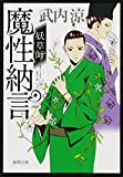 魔性納言: 妖草師 (徳間時代小説文庫)