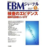 EBM (イー・ビー・エム) ジャーナル 2007年 05月号 [雑誌]