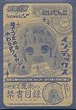 Amazon.co.jpとある魔術の禁書目録|ストラップ やわらかにいてんご ◆インデックス|灰村キヨタカ 鎌池和馬 とある科学の超電磁砲 レールガン