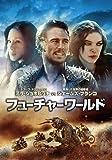 フューチャーワールド[DVD]