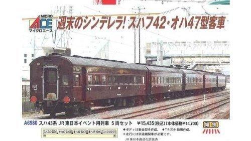 Nゲージ A6980 スハ43系 JR東日本イベント用列車 5両セット