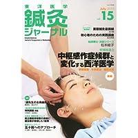 東洋医学鍼灸ジャーナル 2010年 07月号 [雑誌]