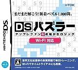 「DSパズラー Wi-Fi対応」の画像