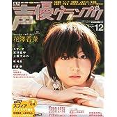 声優グランプリ 2012年 12月号 [雑誌]