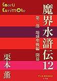 魔界水滸伝 12 (P+D BOOKS)