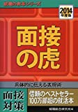 2014年度版 面接の虎 (就職の赤本シリーズ)