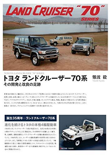 トヨタ ランドクルーザー70系―その開発と改良の足跡