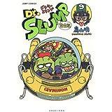 Dr.スランプ 完全版 9 (ジャンプコミックス)