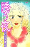 誘う夜 (Akita Comics Elegance)