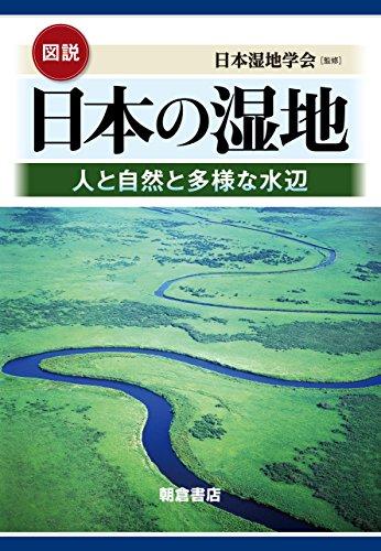 図説 日本の湿地 ―人と自然と多様な水辺―