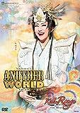星組宝塚大劇場公演 RAKUGO MUSICAL『ANOTHER WORLD』 タカラヅカ・ワンダーステージ『Killer Rouge』 [DVD]