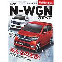 ニューモデル速報 第488弾 ホンダ N-WGNのすべて