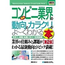 図解入門業界研究最新コンビニ業界の動向とカラクリがよ~くわかる本(第2版) (How‐nual Industry Trend Guide Book)