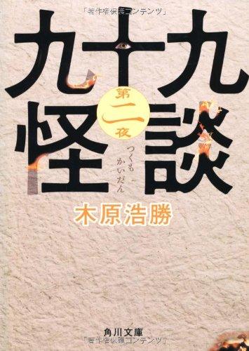 九十九怪談 第二夜 (角川文庫)の詳細を見る