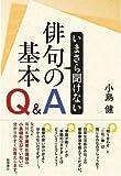 いまさら聞けない俳句の基本 Q&A