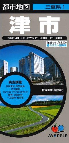 都市地図 三重県 津市 (地図 | マップル)