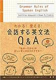 会話する英文法Q&A わかる!使える! ()