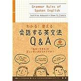 会話する英文法Q&A わかる!使える! (<CD+テキスト>)