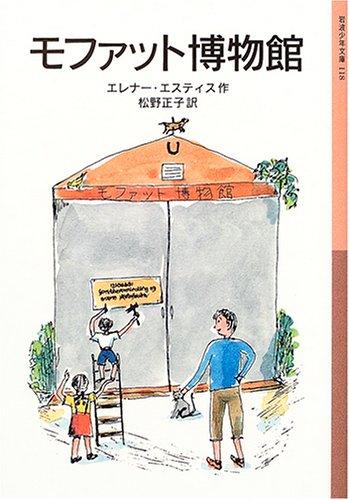 モファット博物館 (岩波少年文庫 (118))の詳細を見る