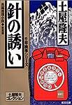 針の誘い―千草検事シリーズ (光文社文庫―土屋隆夫コレクション)