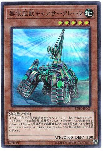 遊戯王 / 無限起動キャンサークレーン(スーパー) / DBIC-JP003 / デッキビルドパック インフィニティ・チェイサーズ