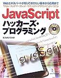 JavaScriptハッカーズ・プログラミング—Webエキスパートが知っておきたい基本から応用まで 画像