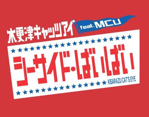 シーサイド・ばいばい (初回限定盤B)(DVD付)