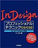InDesign プロフェッショナルテクニック CS/CS2 MacOS X & Windows対応版