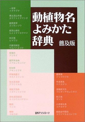 動植物名よみかた辞典 普及版