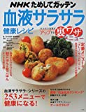 NHKためしてガッテン血液サラサラ健康レシピ―サラサラ効果がアップする裏ワザメニュー (アスキームック)