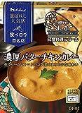 印度料理シタール 濃厚バターチキンカレー 中辛 1人前 180g ×10個入り 1ボール