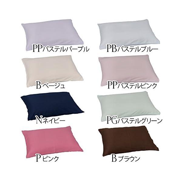 アイリスオーヤマ 枕カバー 43×63cm ネ...の紹介画像3