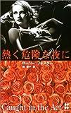 熱く危険な夜に (ハーレクインプレゼンツスペシャル (PS24))