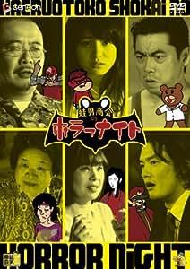 蛙男商会のホラーナイト [DVD]