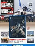 自衛隊モデルコレクション 4号 (航空自衛隊T-4) [分冊百科] (メカモデル付)